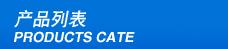 袋式除尘器产品分类