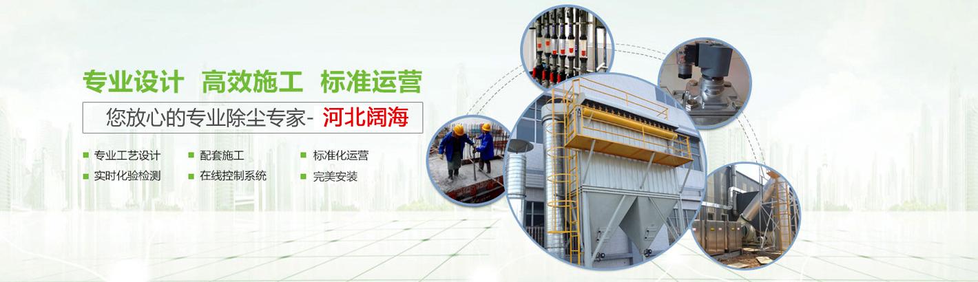 河北阔海环保工程有限公司是国内具有规模的锅炉除尘器及配件生产厂家。